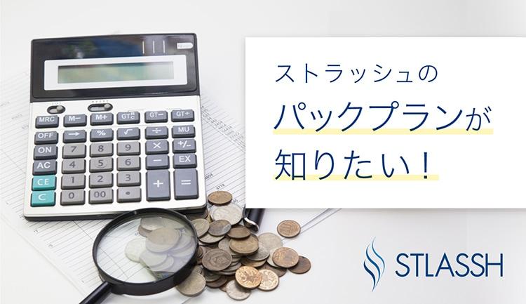ストラッシュのパックプラン料金や対象範囲、月額制との違いを解説!