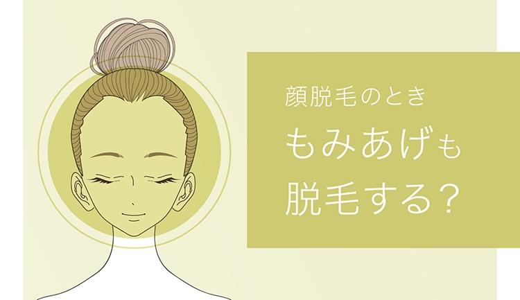 もみあげ脱毛で失敗しない理想の形は?自分で処理する方法とおすすめサロン3選!