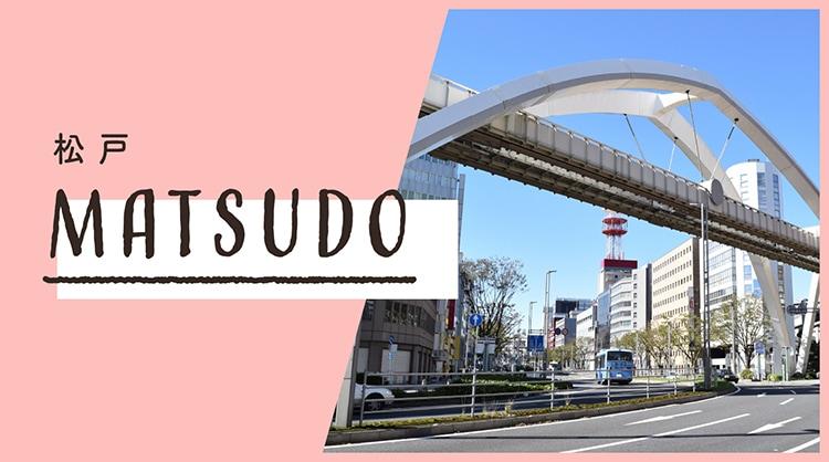 松戸でおすすめの脱毛サロン4選!