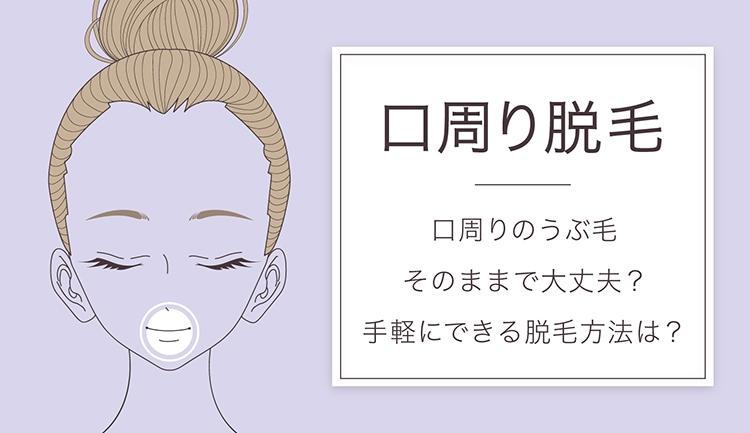 口周り脱毛は医療やサロンの設定にない?!女性の気になる産毛処理の方法は?