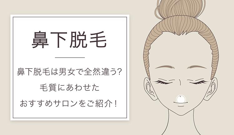 鼻下脱毛は医療とサロンどっちがいい?男女で異なる回数や痛み、料金をご紹介!