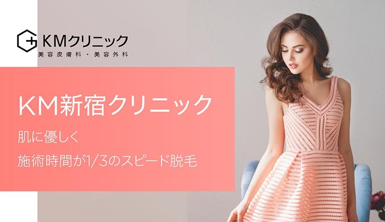 KM新宿クリニックなら肌に優しく施術時間が1/3のスピード脱毛が可能!