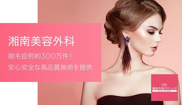 SBC 湘南美容クリニックは脱毛症例約300万件!