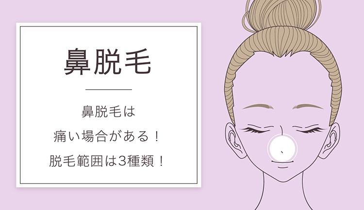 鼻脱毛は痛い!? 脱毛範囲の種類は?美容脱毛と医療脱毛の選び方、おすすめサロンとクリニック!