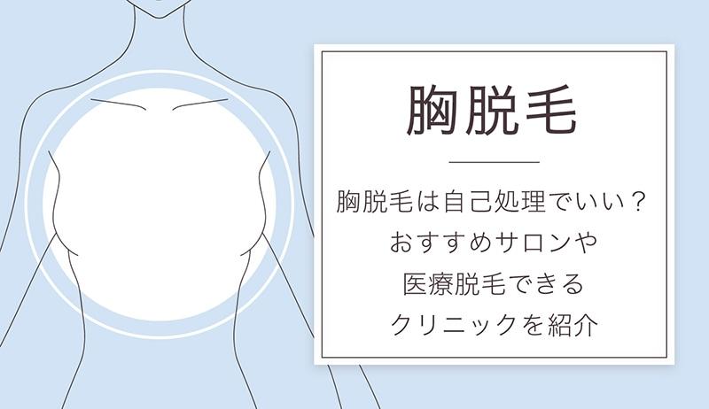 胸脱毛は自己処理でいい?おすすめサロンや医療脱毛できるクリニックを紹介