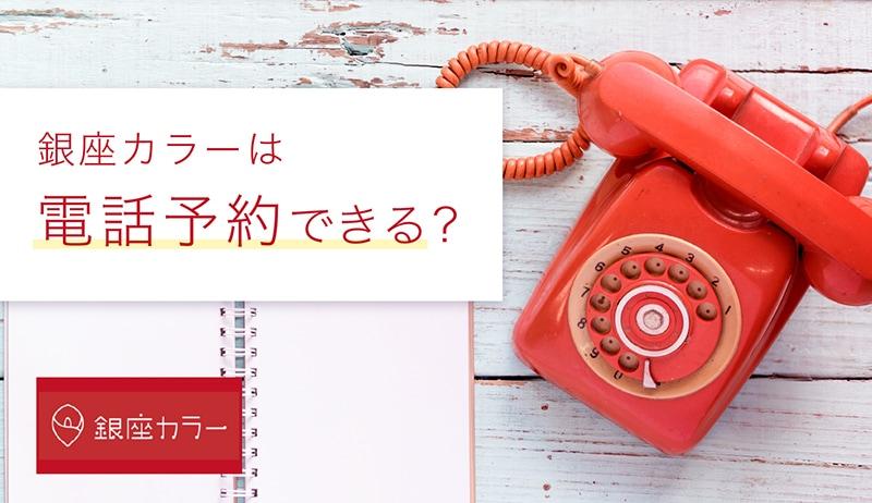 銀座カラーは電話予約できる?コールセンターの受付時間やサービス内容を解説