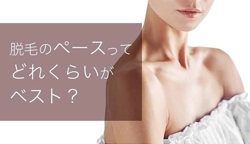 脱毛に通う間隔はどれくらいがベスト?毛周期の仕組みや最短で脱毛するコツを詳しく解説