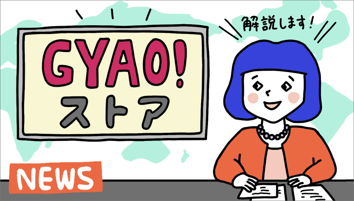 【GYAO!ストア】動画の購入方法から支払いまで徹底解説!