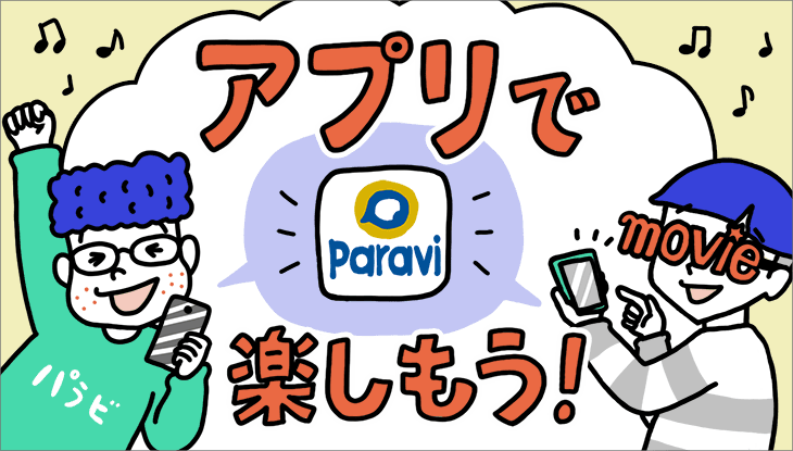 Paraviアプリのダウンロード方法や使い方について徹底解説!