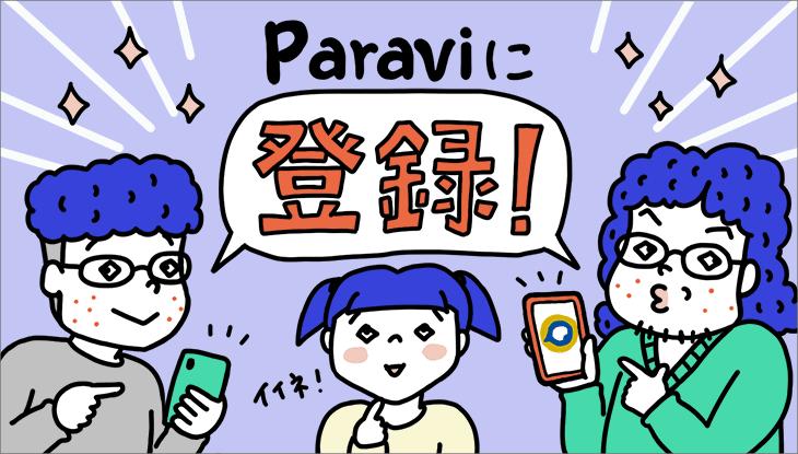 Paraviの登録方法を紹介!無料期間の注意点や再登録方法も!