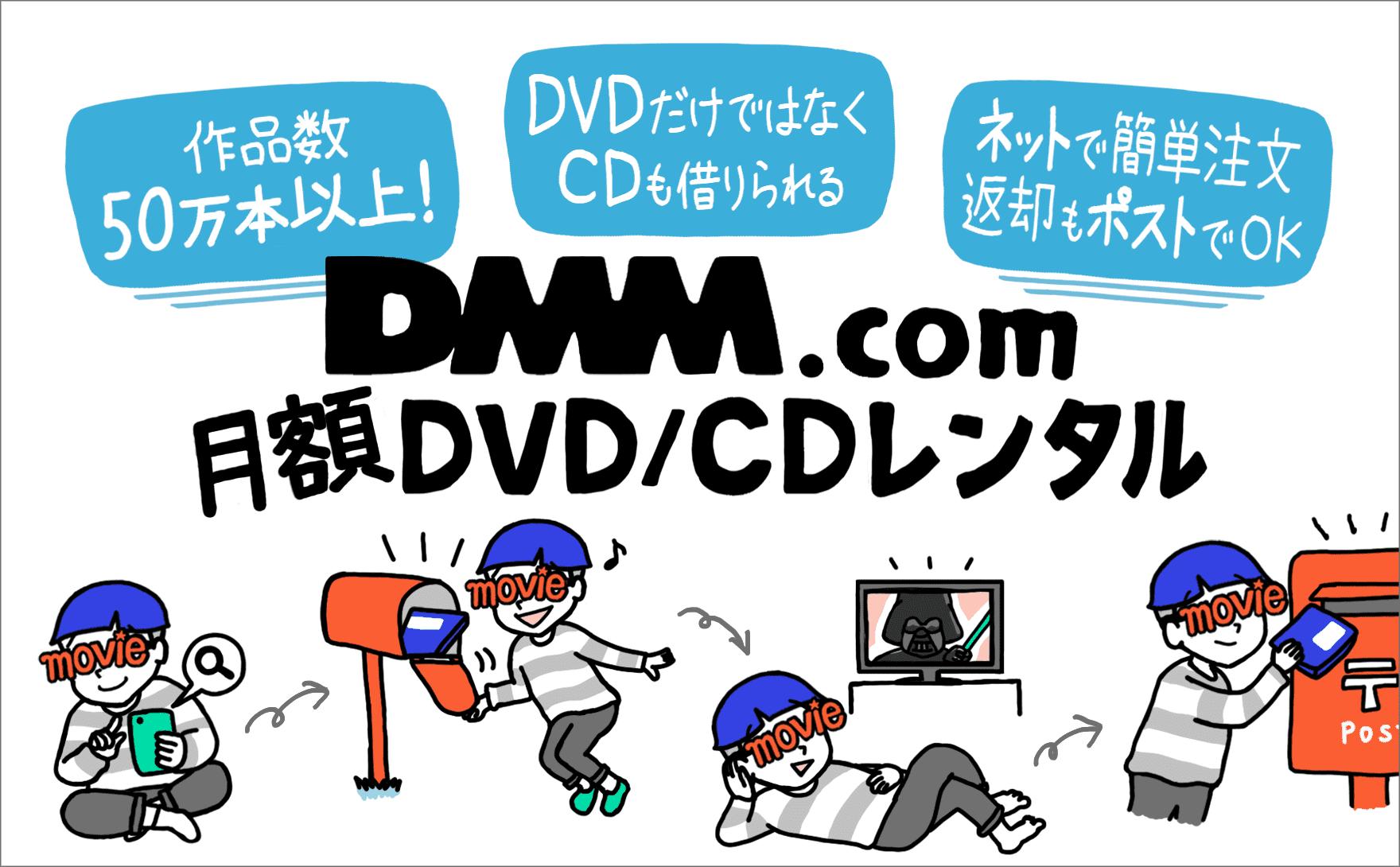DMM.comの月額DVD/CD宅配レンタルを動画配信サービスよりおすすめする3つの理由