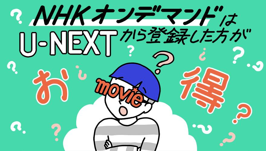 NHKオンデマンドを登録するならU-NEXTがオススメな理由って?