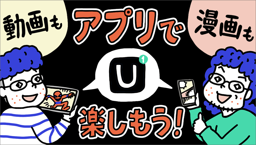 U-NEXTアプリは書籍や漫画も楽しめる! 無料期間や解約後はどうなる? ダウンロード、使い方を解説