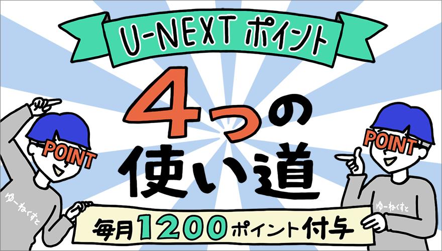 「U-NEXT ポイント」4つの使い方を大公開! Uコインとの違いも解説!