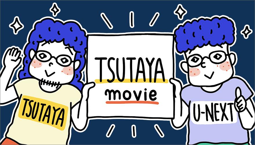 TSUTAYAとU-NEXTがタッグを組んだサービス・TSUTAYA movie