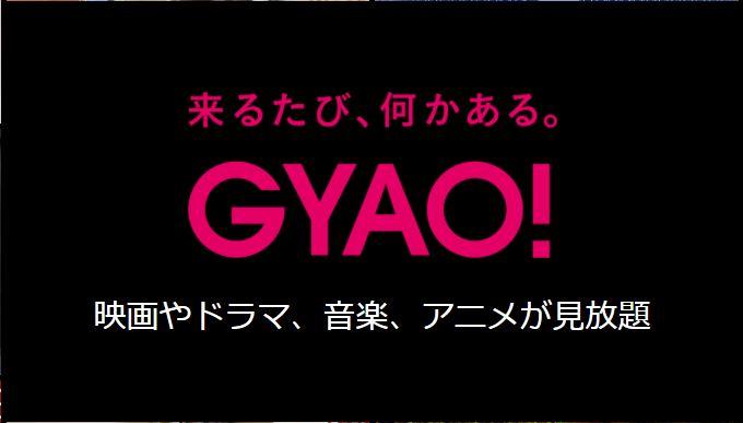 【GYAO! 最新ニュース】11月1日、GYAO!ストアが作品も機能も大幅刷新!