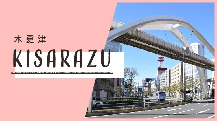木更津でおすすめの脱毛サロン3選!