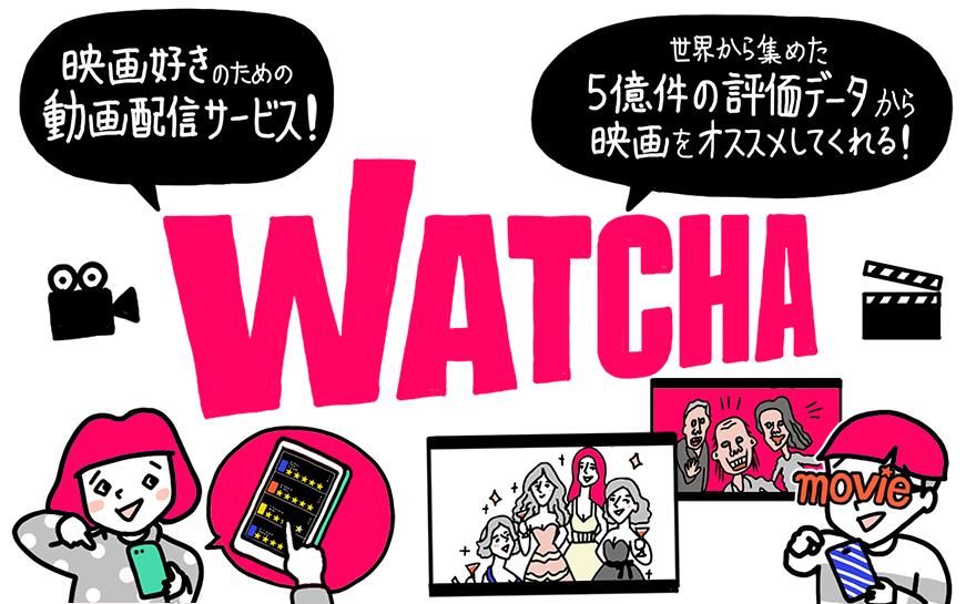 WATCHAは映画好きのための動画配信サービス!5億件のデータで作品をおすすめ!