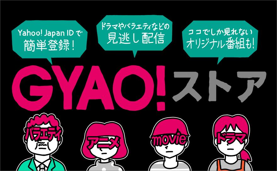 【GYAO!ストア】と無料の違いは? 映画・アニメ・ドラマの注目は?テレビで見れないって本当?