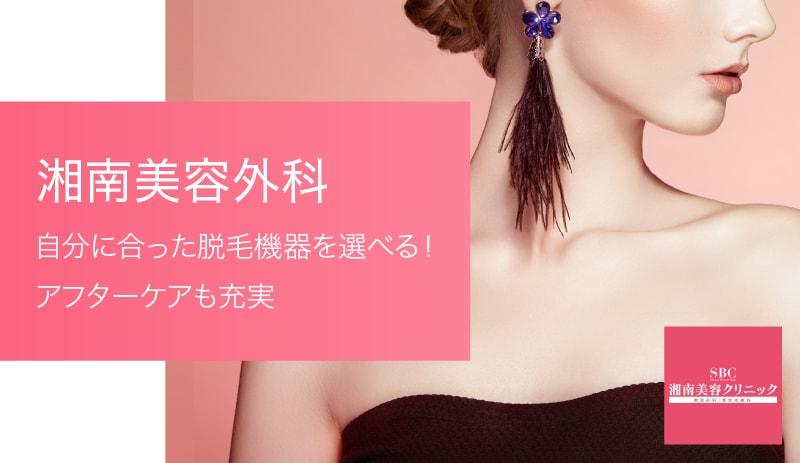 SBC 湘南美容クリニックは自分にあった脱毛機器を選べるクリニック!