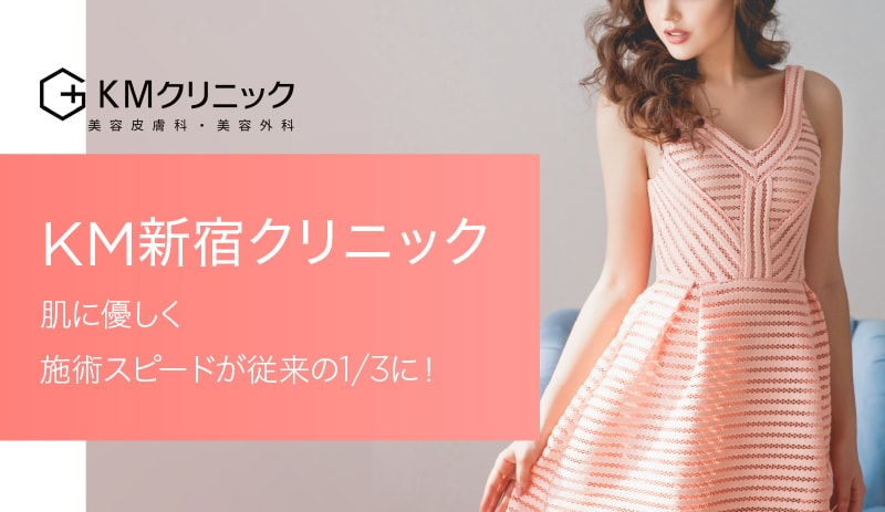 KM新宿クリニックなら肌に優しく施術時間が従来の1/3のスピードで脱毛が可能!