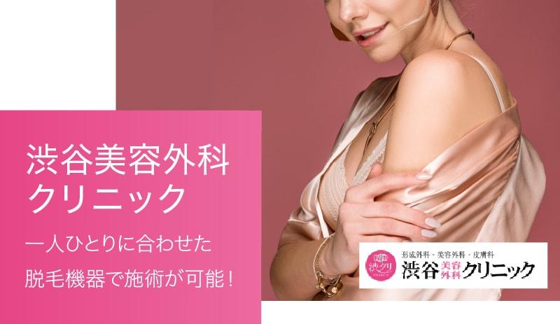 渋谷美容外科クリニックなら一人一人に合わせた脱毛機器で安心脱毛
