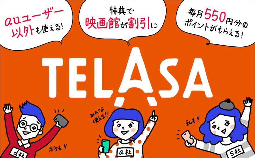 TELASA(旧ビデオパス)のメリット・デメリット、評価・評判をわかりやすく解説