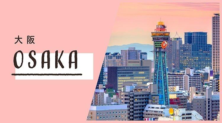 大阪の医療脱毛11クリニックを紹介!失敗しない6つの選び方を解説!