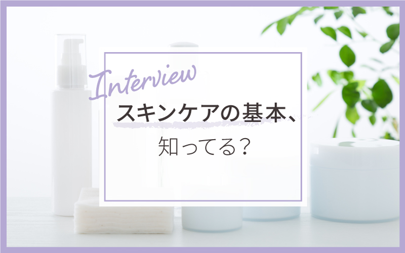 毎日ちゃんとできてる?アンチエイジング専門医松宮詩依さんに聞くスキンケアの基本!