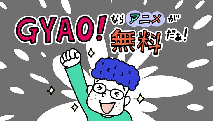 地方住みは必見!GYAO!なら全話無料でアニメが見られるよ!
