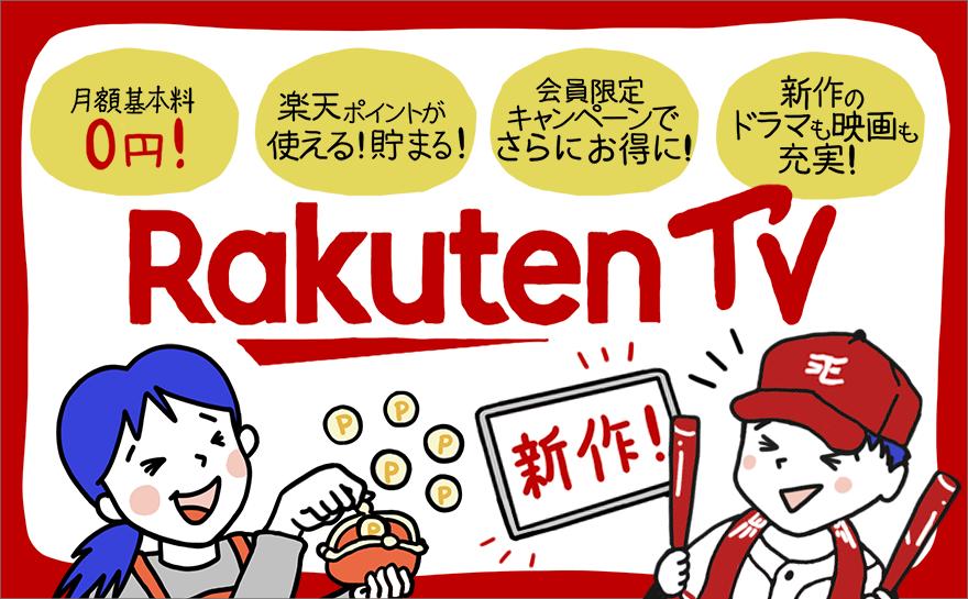 Rakuten TV(楽天 TV)は月額基本料0円! いつでも観たい時に楽しめる動画配信サービス!