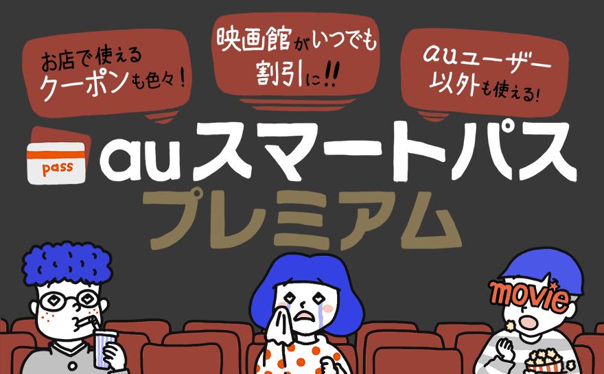 auスマートパスプレミアムは映画館が毎日お得に! 豊富な特典を徹底解説!