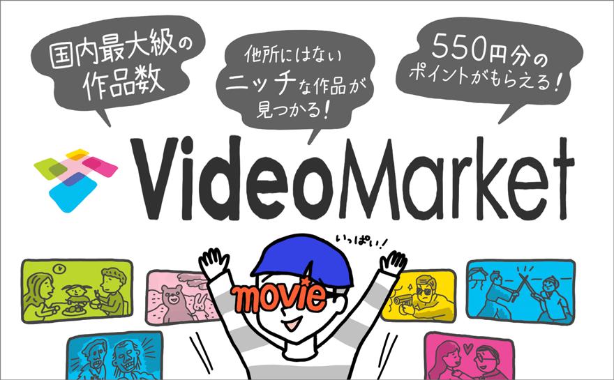 ビデオマーケットの評価・評判、メリット・デメリットを徹底解説