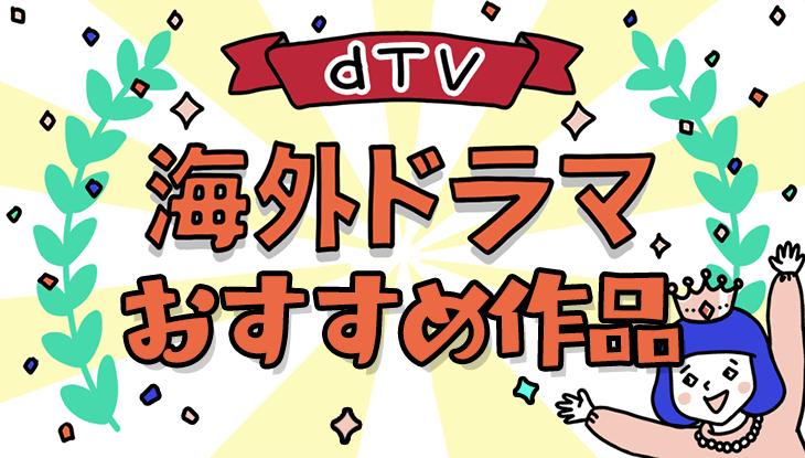 dTV海外ドラマ【2021年】最新作・【2020年】おすすめラインナップ