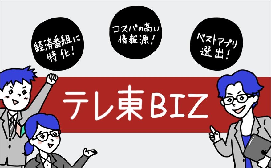 【テレ東BIZ(テレビ東京ビジネスオンデマンド)】会員数7万人を突破した好調の理由 ~ビジネスパーソンにウケるワケ~