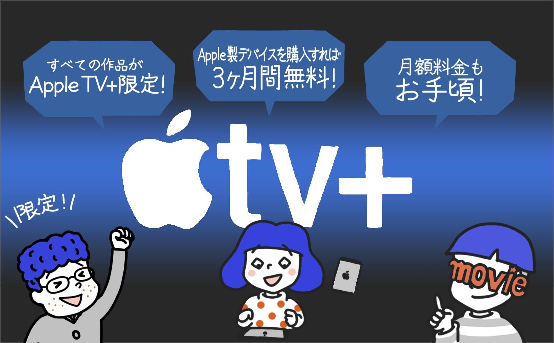 Apple TV+(Apple TVプラス)はどんなサービス? おすすめ作品や登録・解約方法を紹介!