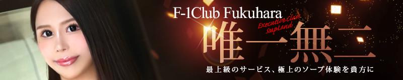 F1クラブ