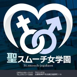 聖スムーチ女学園