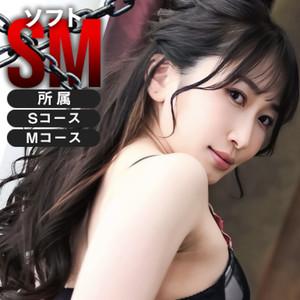 ミズホ【ソフトSM】