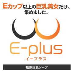 E-plus(イープラス)