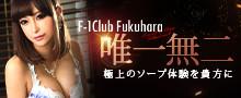 神戸福原 F1クラブ
