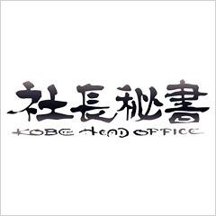 格安ソープ 社長秘書 KOBE HEAD OFFICE