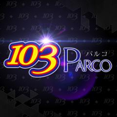 高級ソープ 103パルコ