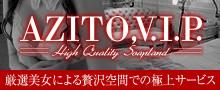 神戸福原 AZITO V.I.P