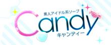 神戸福原 Candy
