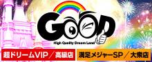 神戸福原 GOOD-グッド-
