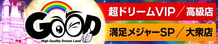 福原ソープ GOOD-グッド-