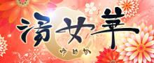 神戸福原 湯女華