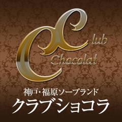 大衆ソープ クラブ・ショコラ