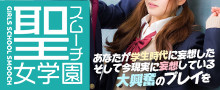 神戸福原 聖スムーチ女学園